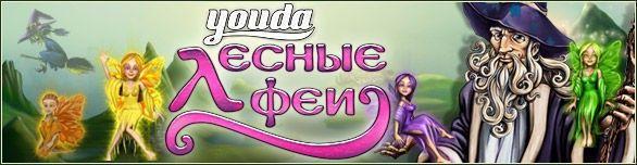 Игра «Youda Лесные феи» [youda-fairy]