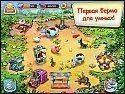 Бесплатная игра Веселая ферма. Новые приключения скриншот 6