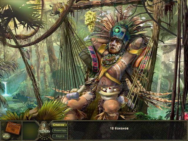 Секретная экспедиция. Амазонка