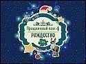 Бесплатная игра Праздничный пазл. Рождество 4 скриншот 1