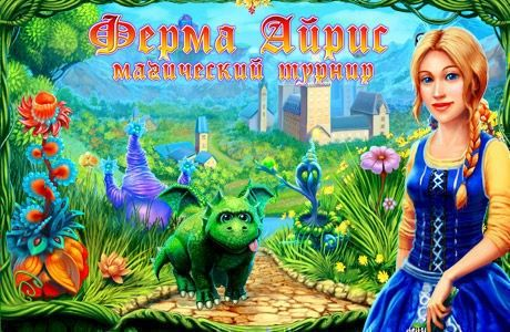Ферма Айрис 2. Магический турнир