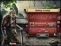 Бесплатная игра Мистическая сага скриншот 5