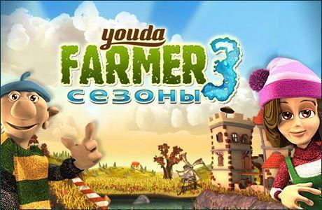 Youda Фермер 3. Сезоны