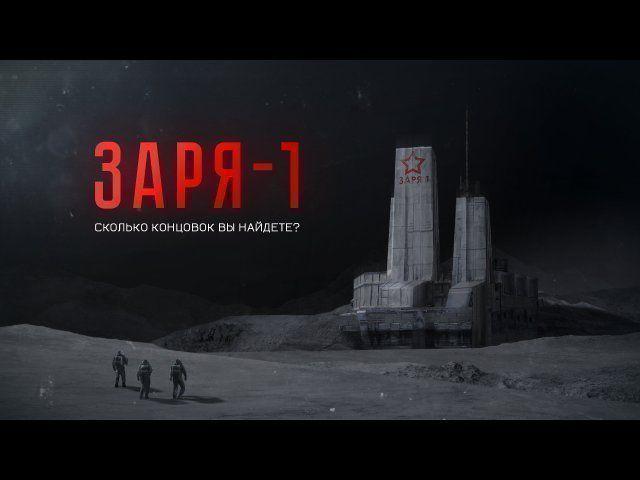 Заря-1